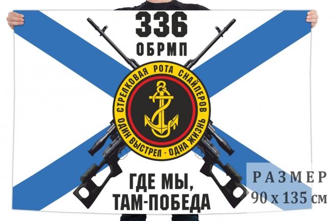 Флаг роты снайперов 336 отдельной бригады морской пехоты