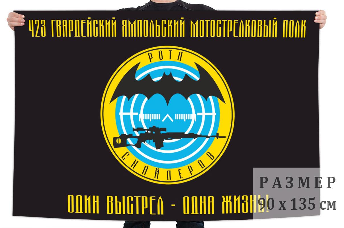Флаг роты снайперов 423 гвардейского мотострелкового полка