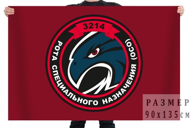 Флаг роты специального назначения ОСО Беларусь