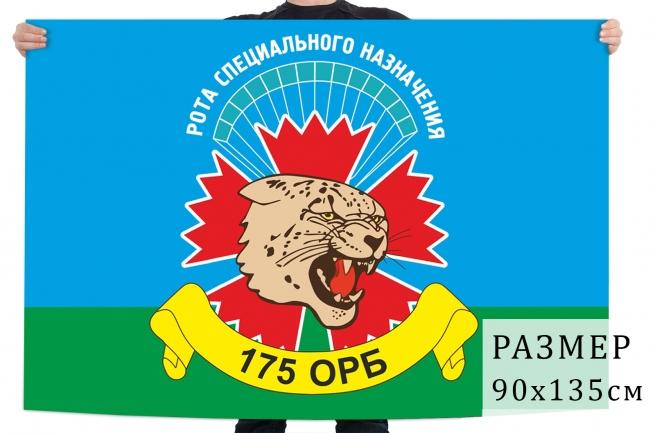 Флаг роты Спецназа 175 ОРБ