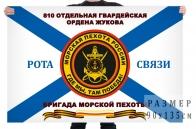 Флаг роты связи 810 отдельной гвардейской бригады морской пехоты