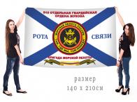 Флаг роты связи 810 Отдельной Гвардейской дивизии