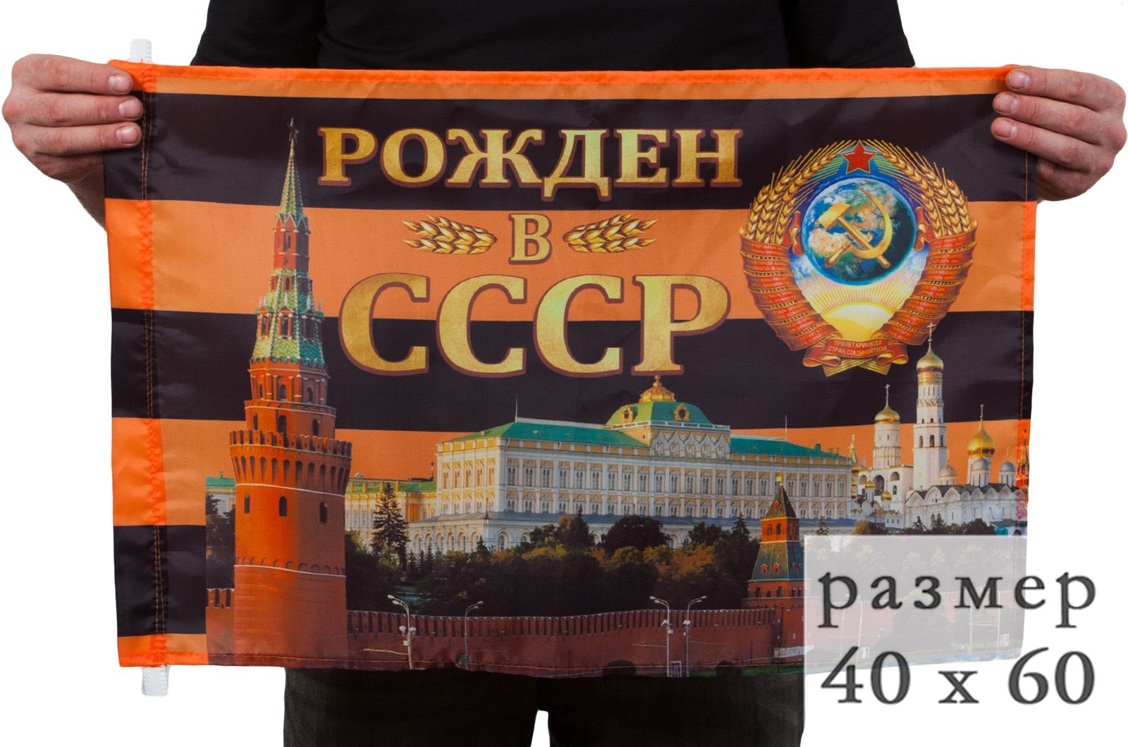 """Флаг """"Рождён в Советском Союзе"""""""