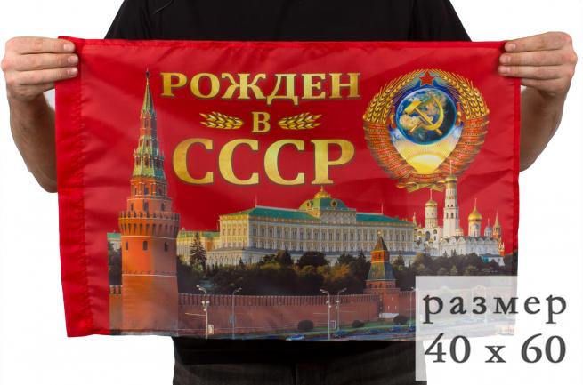 """Флаг """"Рождён в СССР"""""""
