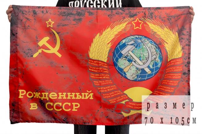 """Купить флаг """"Рожденный в СССР"""" 70x105"""