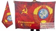Флаг «Рождён в СССР!»
