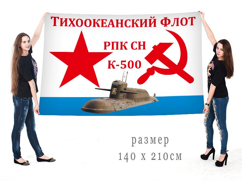 Купить с доставкой флаг РПКСН К-500 Тихоокеанский флот