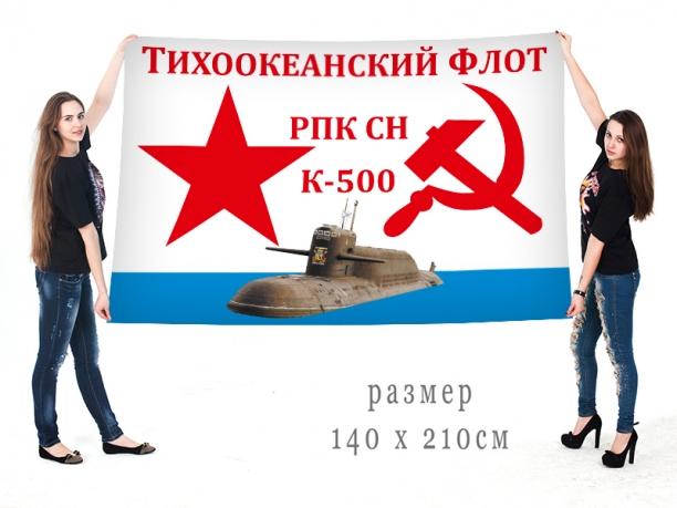 Флаг РПКСН К-500 Тихоокеанский флот