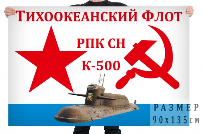 Флаг Тихоокеанский флот – РПКСН К-500