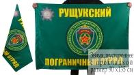 """Флаг """"Рущукский ПогО"""""""