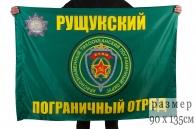 """Флаг """"Рущукский пограничный отряд"""""""