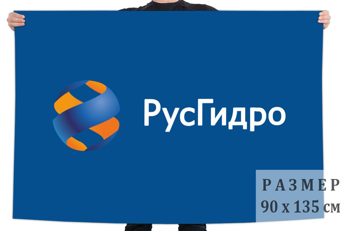 Флаг РусГидро