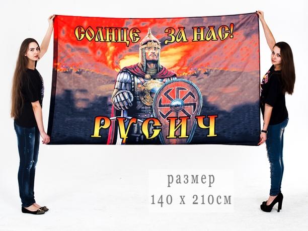 Флаг «Русич» 140x210 см