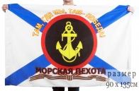 """Флаг """"Русская морская пехота"""""""