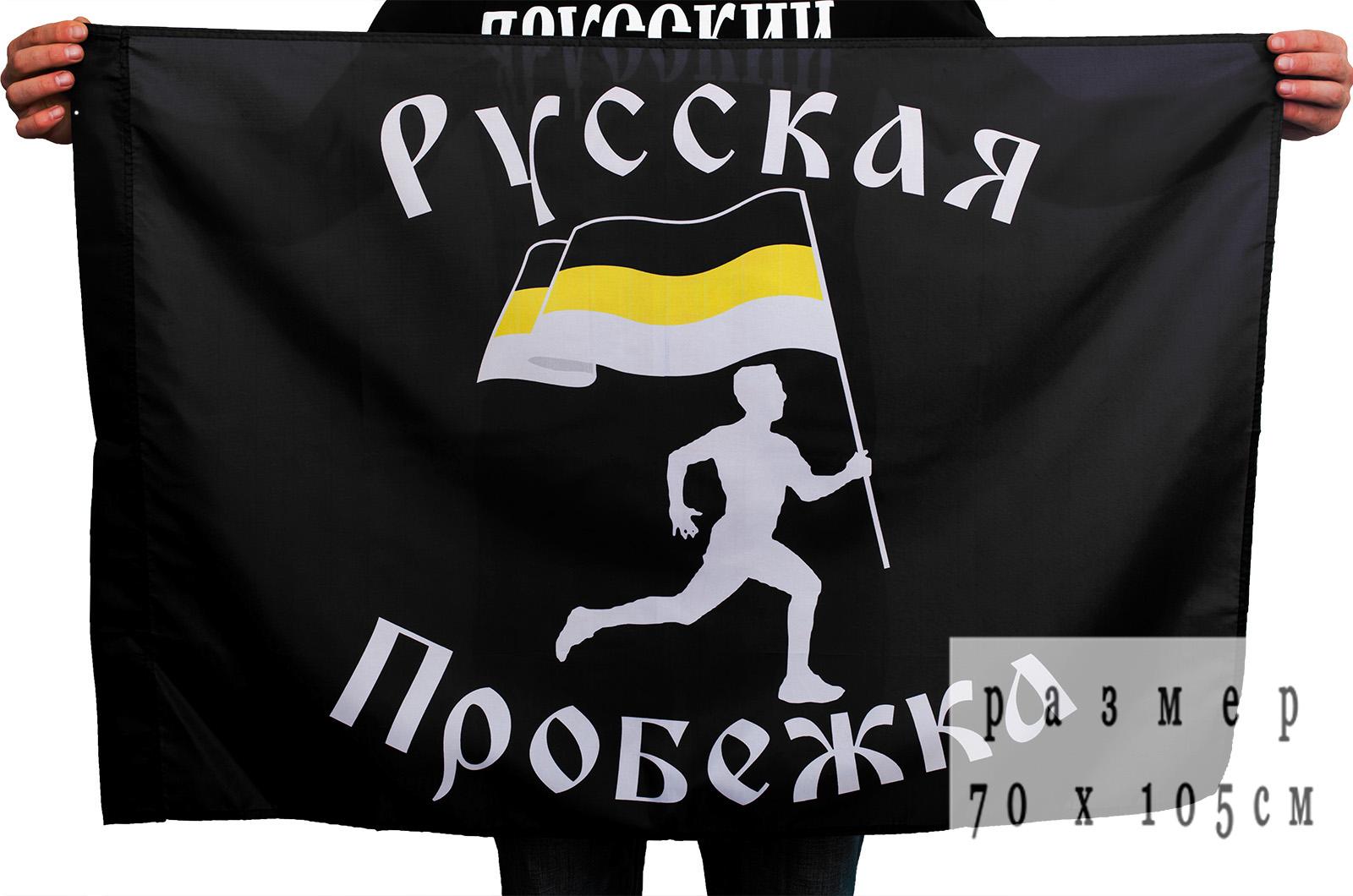 Флаг «Русская пробежка» 70x105 см