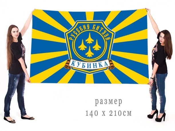 Большой флаг Русские Витязи ВВС России