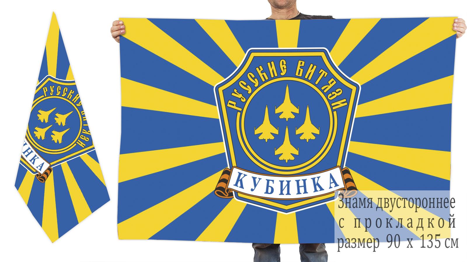 Купить в военторге двухсторонний флаг Русских Витязей, Кубинка