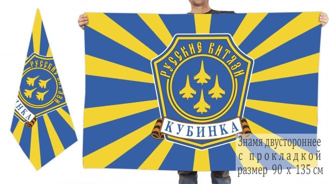 Двухсторонний флаг Русских Витязей, Кубинка