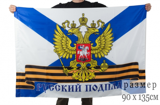 Флаг «Русский подплав»