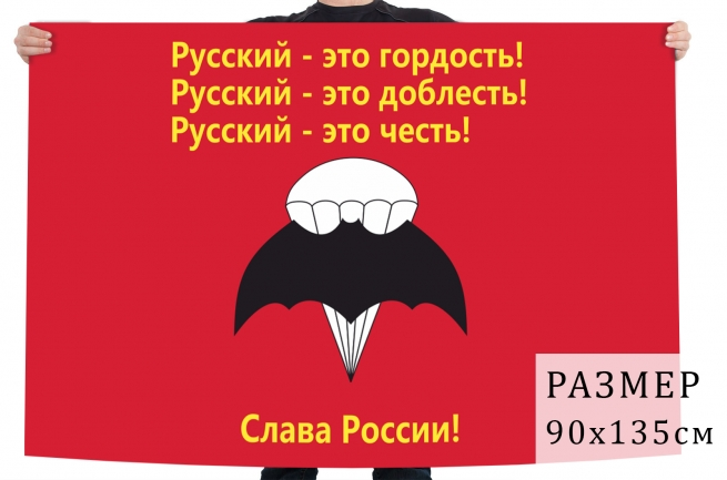 "Флаг ""Русский Спецназ"""