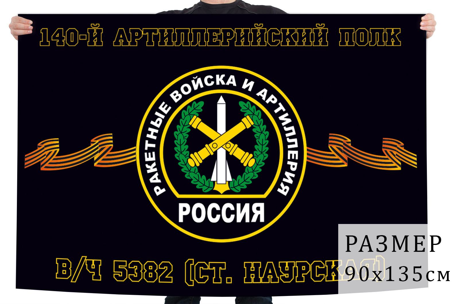 Флаг РВиА 140 артиллерийского полка