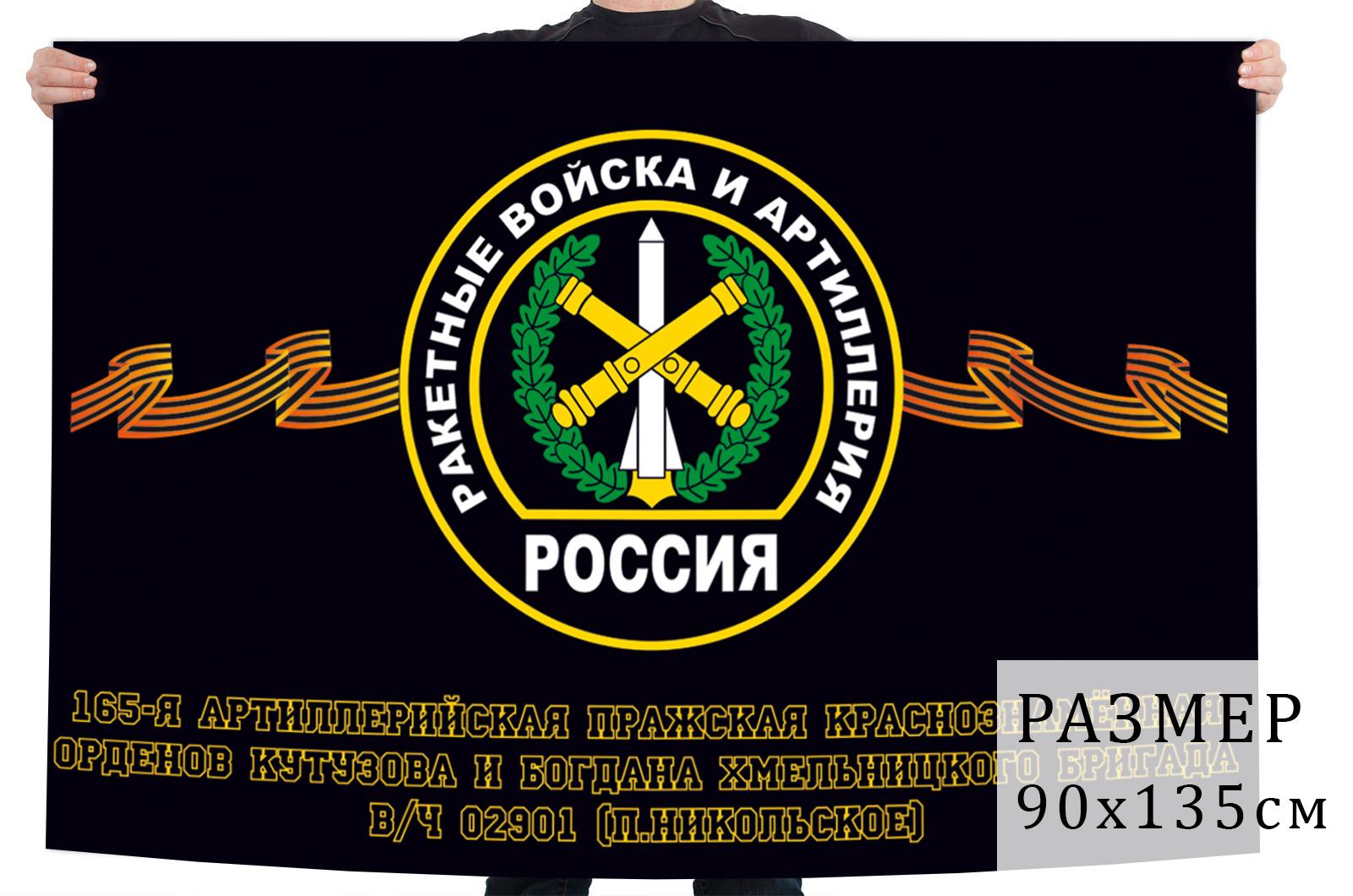 Флаг РВиА 165 Пражской артиллерийской бригады