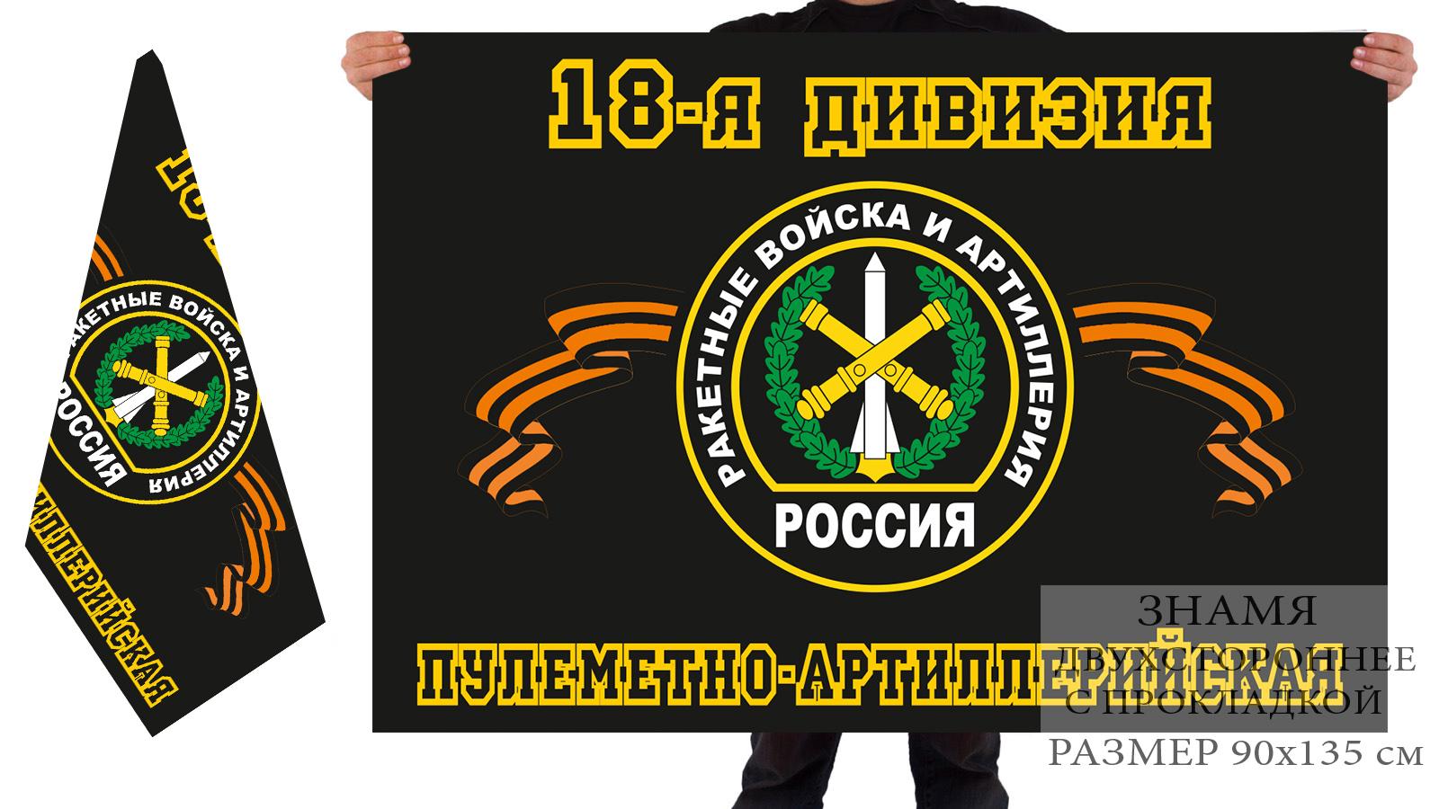 Двусторонний флаг РВиА 18-ой пулемётно-артиллерийской дивизии
