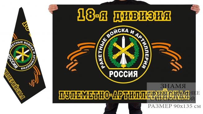 Флаг РВиА 18-ой пулемётно-артиллерийской дивизии