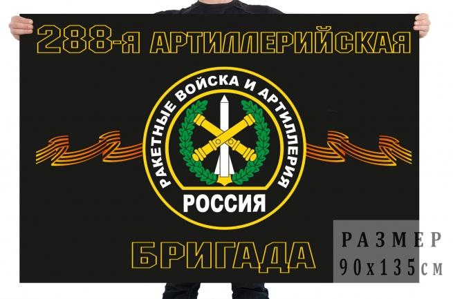 Флаг РВиА 288-я артиллерийская бригада