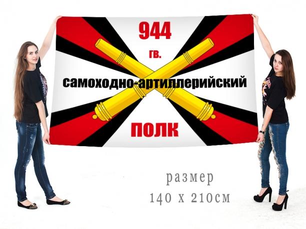 Флаг РВиА 944 гв. самоходно-артиллерийский полк