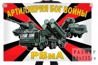 Флаг РВиА Артиллерия Бог войны