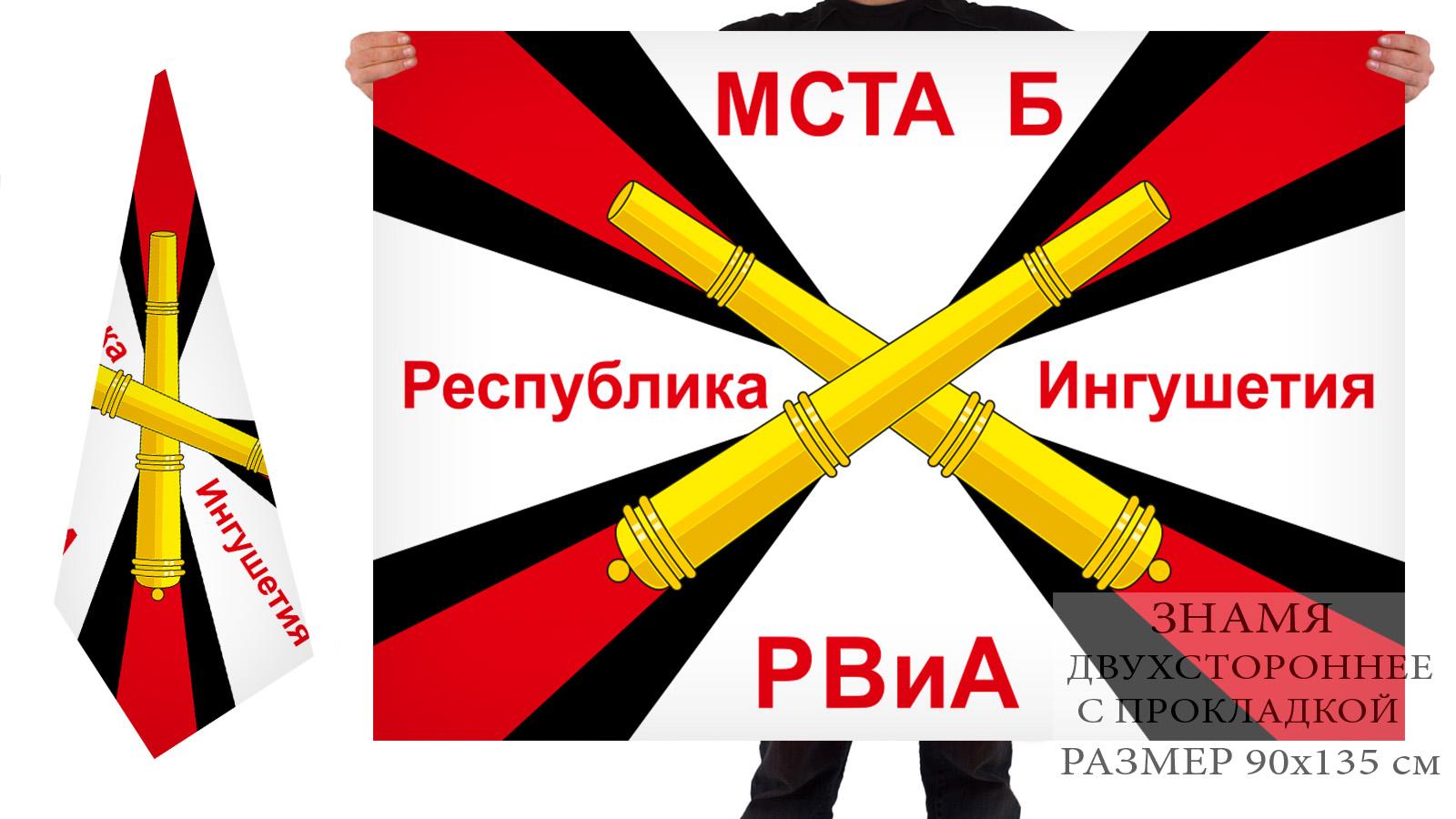 Заказать флаг РВиА Мста-Б республика Ингушетия