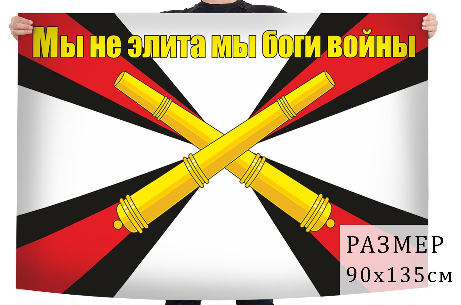 "Флаг РВиА ""БОГИ ВОЙНЫ"""