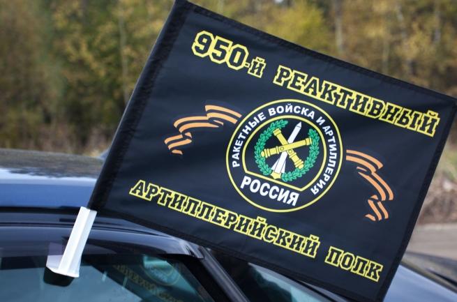 "Флаг РВиА на машину ""950-й реактивный артиллерийский полк"""