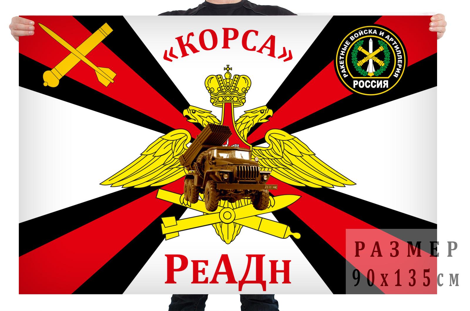 Флаг РВиА РеАДн «Корса»