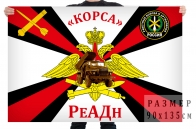 Флаг РВиА РеАДн Корса