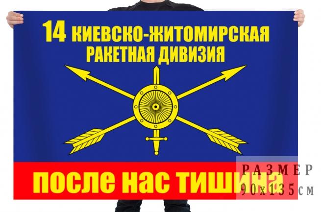 """Флаг РВСН """"14 ракетная дивизия"""""""