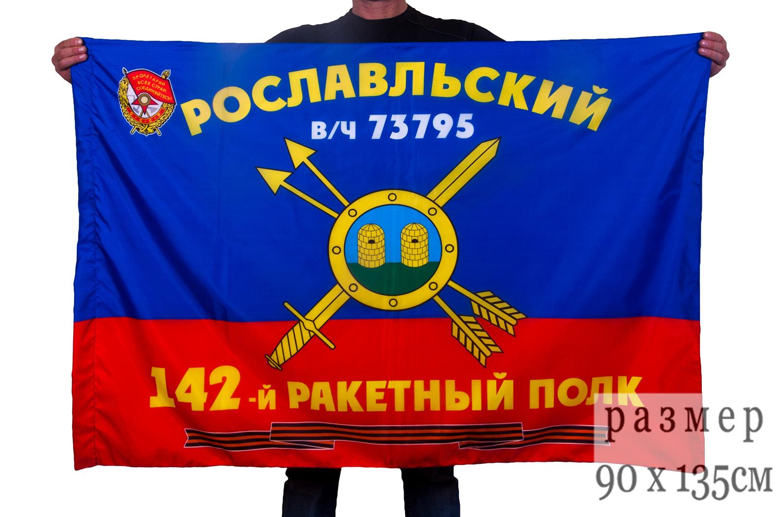 """Флаг РВСН """"142-й Гвардейский Рославльский Краснознаменный ракетный полк в/ч 73795"""""""