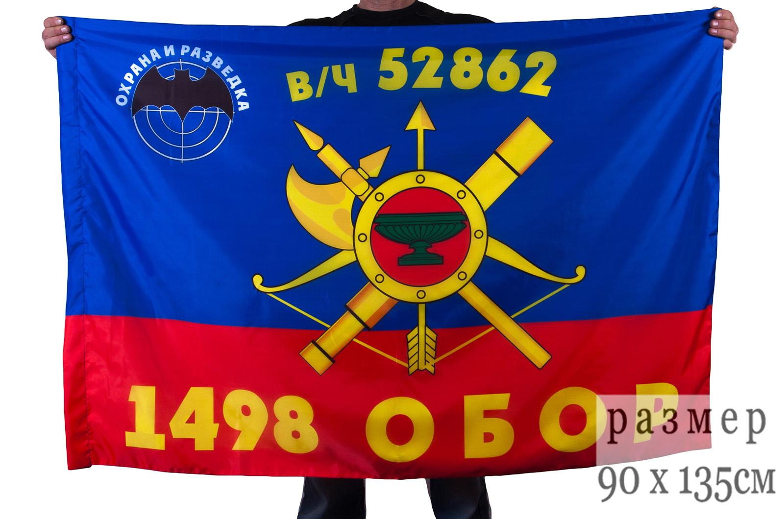 """Флаг РВСН """"1498-й Отдельный батальон охраны и разведки в/ч 52862"""""""