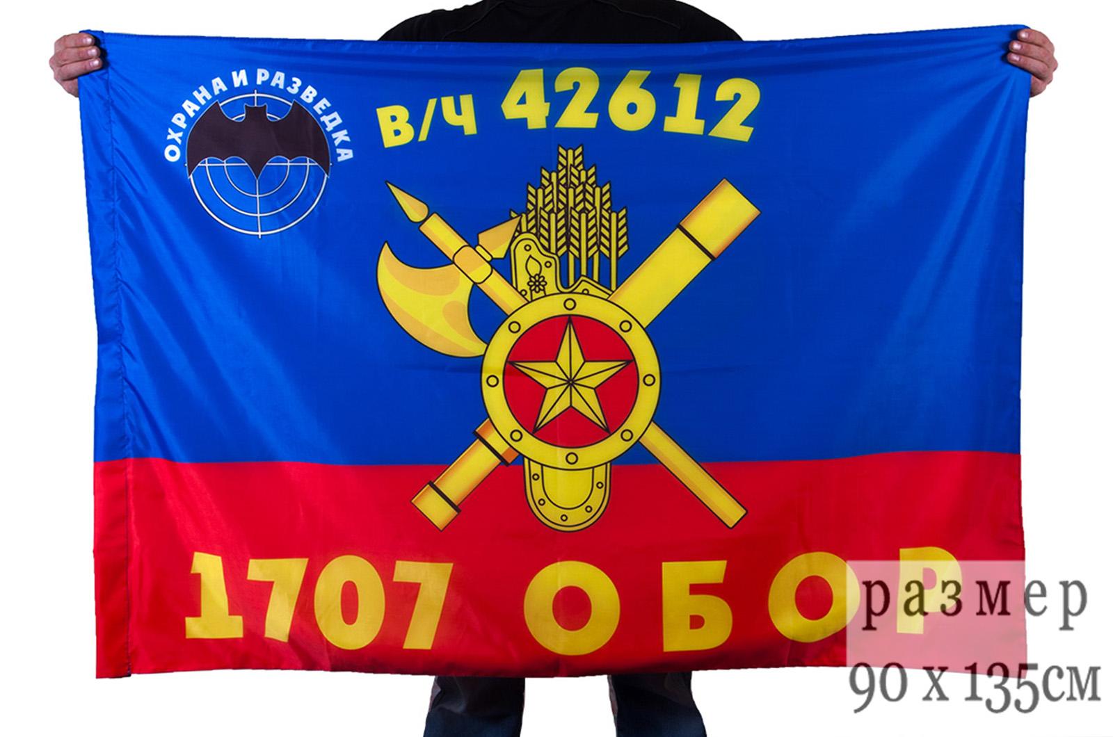 """Флаг РВСН """"1707-й Отдельный батальон охраны и разведки в/ч 42612"""""""