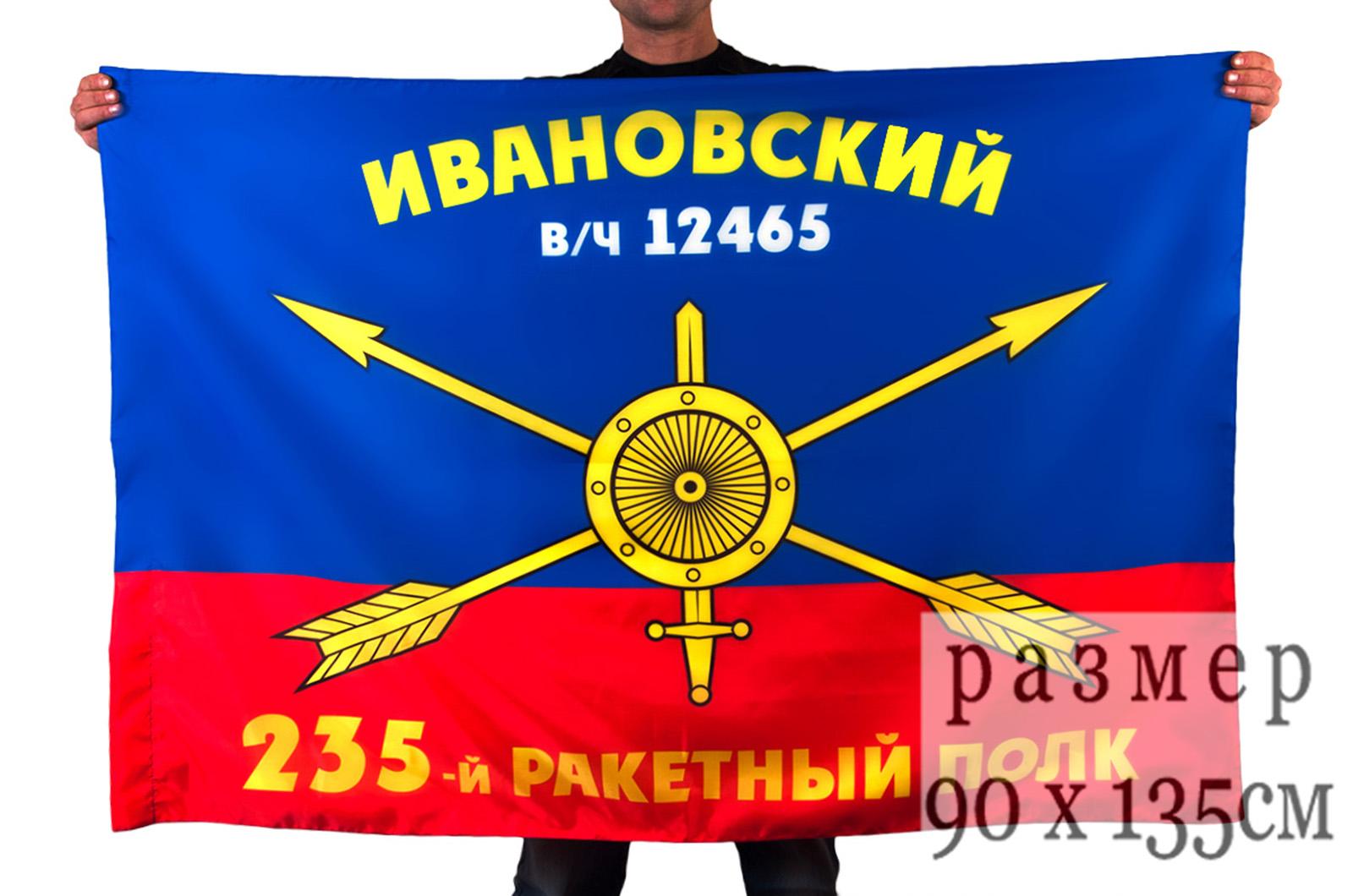 """Флаг РВСН """"235-й Ивановский ракетный полк в/ч 12465"""""""