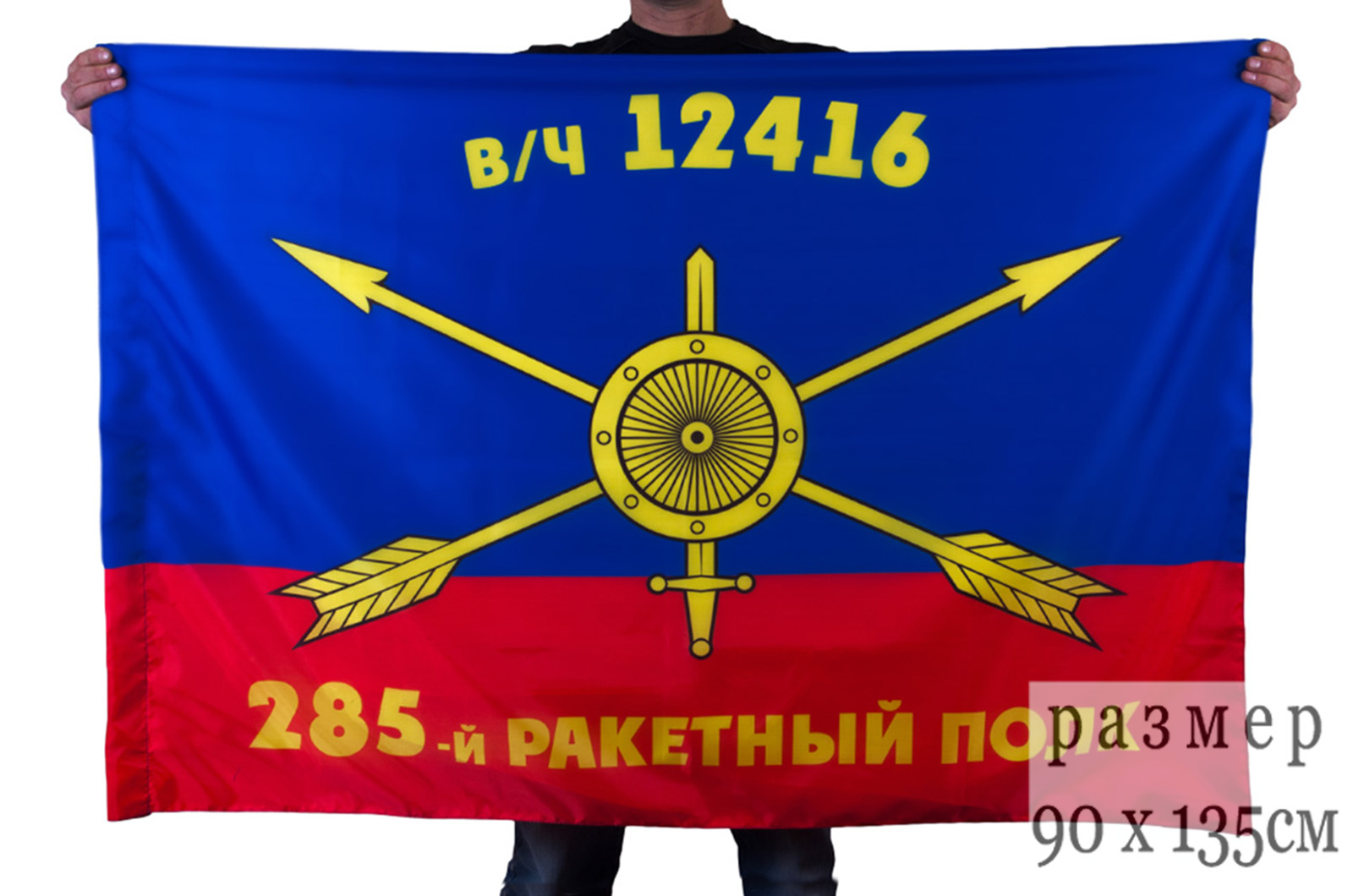 """Флаг РВСН """"285-й ракетный полк в/ч 12416"""""""