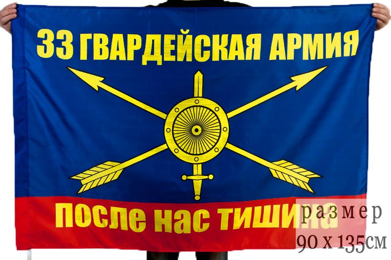 """Флаг РВСН """"33 гвардейская ракетная армия"""""""