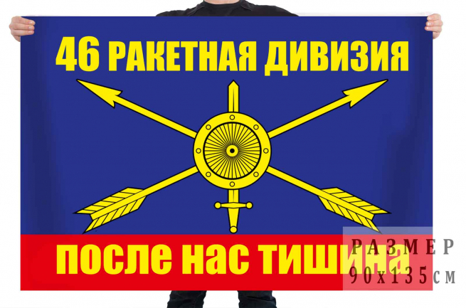 """Флаг РВСН """"46 ракетная дивизия"""""""