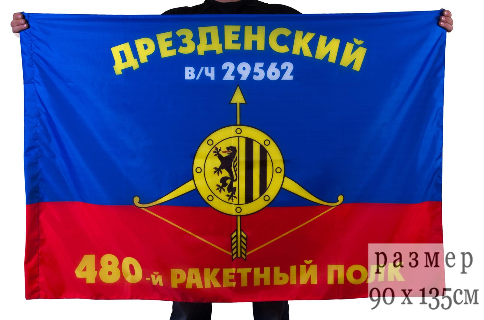 """Флаг РВСН """"480-й Дрезденский ракетный полк в/ч 29562"""""""