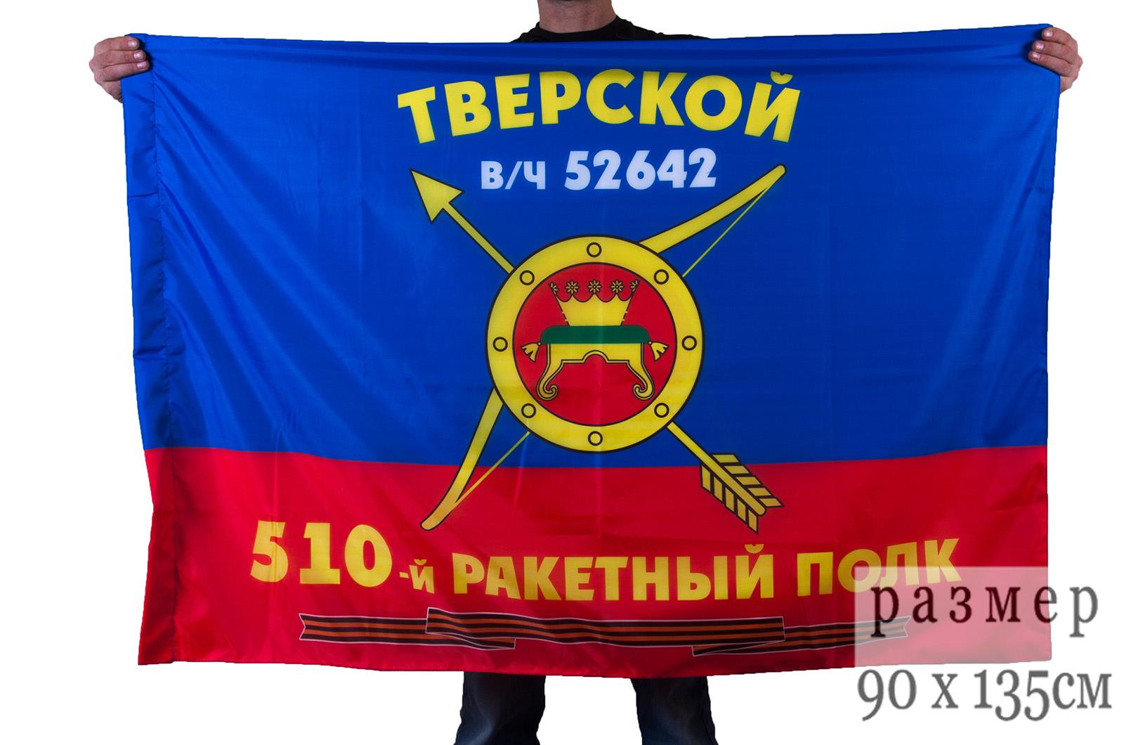 """Флаг РВСН """"510-й Тверской ракетный полк в/ч 52642"""""""
