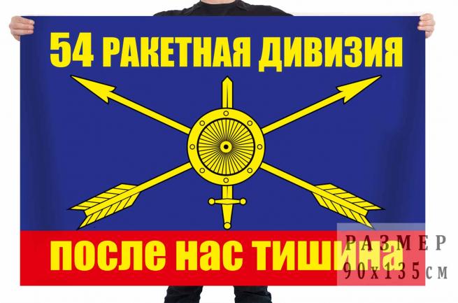 """Флаг РВСН """"54 ракетная дивизия"""""""