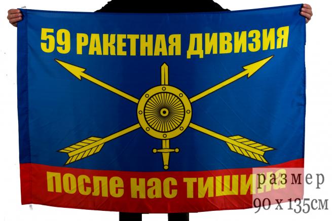 """Флаг РВСН """"59 ракетная дивизия"""""""