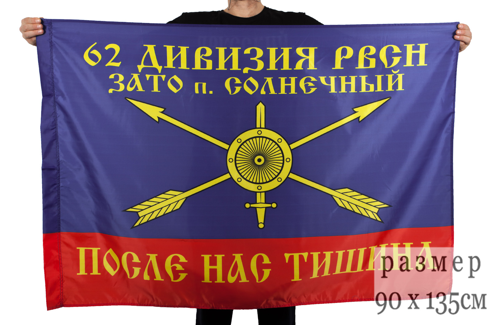 Флаг «62 дивизия РВСН»