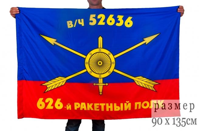 """Флаг РВСН """"626-й ракетный полк в/ч 52636"""""""